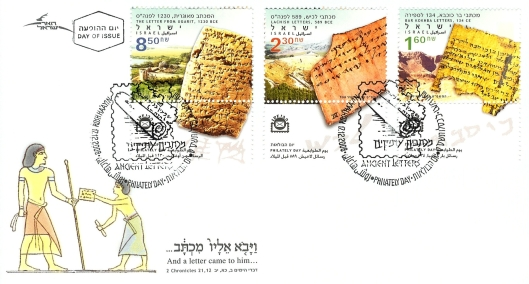 isra-2008-Brief-FDC-3c1